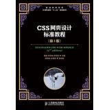 CSS Web Design Standard Course (2nd Edition)(Chinese Edition): WEN QIAN . SUN LING DI . LI HONG FA ...