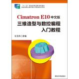 Cimatron E10 Chinese version of the