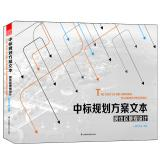 Text winning residential landscape plan design(Chinese Edition): DU SHI WEN HUA