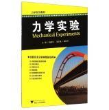 Mechanics textbook series: mechanical experiments(Chinese Edition): YANG XIAO HUA . XIE QUN DAN ...