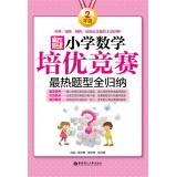 Win in thinking excellent training primary school mathematics competition hottest Questions full ...