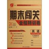 English (3 starting next year RJPEP3) Ending checkpoints throughout the Gifted volume(Chinese ...