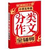 Fifth grade classification essay full counseling (selling an upgraded version)(Chinese Edition): JI...