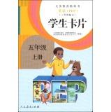 Compulsory textbook: English (PEP) fifth grade student card book (starting third grade)(Chinese ...
