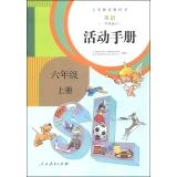 Compulsory textbook: English Workbook (the sixth grade book a starting point)(Chinese Edition): REN...