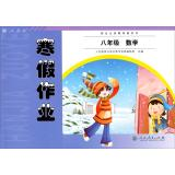 Winter operations with compulsory textbook: eight grade math (PEP)(Chinese Edition): REN MIN JIAO ...