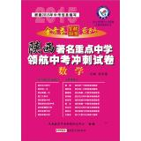 Annuity 2014-2015 school exam one hundred league series Shaanxi famous navigator key middle school ...