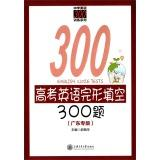 300 English Cloze Tests(Chinese Edition): YU PEI HUA DENG