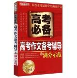 Fang Island New concepts: college entrance essay out of the pro forma guidance and Teachers(Chinese...