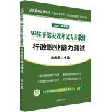 2015 in the public version of these cadres placement exam special materials: administrative ...