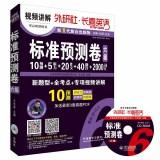 Long hi English: CET - 6 - Standard forecast volumes (six) preparing 2015.6 (with CD-ROM)(Chinese ...