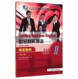 Century Business English Reading Course (Part Professional Student Book Fifth Edition) New Century ...