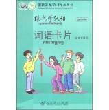 Learn Chinese with Me Word Cards (Khmer version)(Chinese Edition): REN MIN JIAO YU CHU BAN SHE BIAN