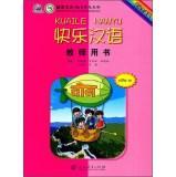 Happy Chinese Workbook (Serbian version)(Chinese Edition): LI XIAO QI . LIU XIAO YU . WANG SHU HONG...