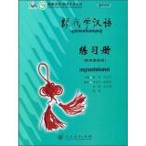Learn Chinese with Me Workbook (Khmer version)(Chinese Edition): CHEN FU . ZHU ZHI PING . SONG ZHI ...