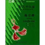 Learn Chinese with Me Workbook (Hausa version)(Chinese Edition): CHEN FU . ZHU ZHI PING . SONG ZHI ...