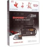 2014 Newsletter bound volume up and down (with CD-ROM)(Chinese Edition): DIAN ZI BAO BIAN JI BU ...
