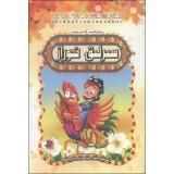 Mysterious cock (Uighur Version)(Chinese Edition): MU TA LI FU A BU DOU RE YI MU