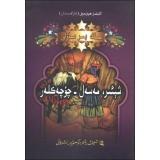 One thousand Wisdom: fairy articles (Uighur Version)(Chinese: HA ] A