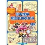 Japanese classical culture observation Big Book (5-6 years old)(Chinese Edition): RI ] XIAO YE SI ...