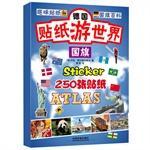 Germany world travel stickers flags(Chinese Edition): DE ] KA LA FEI ER GEN TE LAI FU