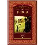 World Literature Collection * Full translation: Confessions (New Version)(Chinese Edition): FA ] ...