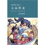 Zhiyong prodigy trilogy: seven items Man Tong(Chinese Edition): BEN SHE.YI MING