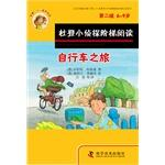 Duden Detectives ladder reading: bike tour. a compass to find things(Chinese Edition): DU DENG XIAO...