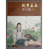 Chu School: Nai Wei volumes (Volume 29)(Chinese: LI NAI WEI
