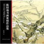Chen Shaoqiang calligraphy and Collections(Chinese Edition): CHEN SHAO QIANG