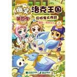 Comedy Jane Locke Kingdom pet Daisakusen 14(Chinese Edition): SHEN ZHEN SHI TENG XUN JI SUAN JI XI ...