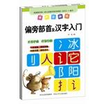 Preschool Story radicals and Character entry(Chinese Edition): BEN SHE.YI MING