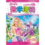 Starlets Mathematics stick: mathematical logic(Chinese Edition): BEN SHE.YI MING
