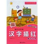 Little genius description red Chinese characters Miaohong daily practice common characters(Chinese ...