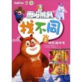 Bear Bear haunt Setsurei wind joy of the game book: Spot the difference (2)(Chinese Edition): SHEN ...