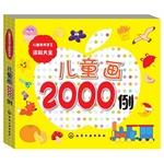 Children's Art Hand Sourcebook: 2000 cases of children's drawings(Chinese Edition): BEN ...