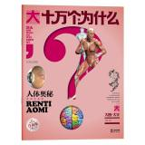 Great one hundred thousand Why: mysteries of human body (phonetic version)(Chinese Edition): BEN ...