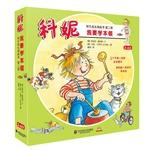 Cornelia grow up happy picture book second series I want to learn skills (set full 8)(Chinese ...