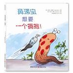 Slug want a hug!(Chinese Edition): YING ] ZHEN NI WEI LI SI . Jeanne W.