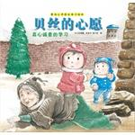 Beth's wish - to learn to love and spiritual growth picture books(Chinese Edition): ZHANG JIN ...