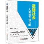 Transparent Big Data Social Marketing Strategy(Chinese Edition): CHEN SHUO JIAN