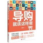 Shopping guide in relation to doing so(Chinese Edition): ZHOU GAO HUA