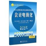Paid off test series tutoring books paperless accounting qualification examination counseling and ...