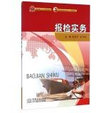 Inspection practices Commerce Department five-year plan China International Trade Society Textbook ...