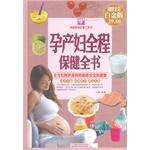 Maternal health throughout the book (hardcover color pictures)(Chinese Edition): JIU FENG .