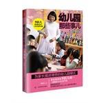 Kindergarten those things (upgrade version)(Chinese Edition): LI YUE ER