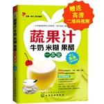 Vegetable juice a whole milk rice cereal vinegar(Chinese Edition): SHUANG FU . YANG HONG . DENG