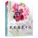 Flower arrangement master to your home: my: QIN SHA .