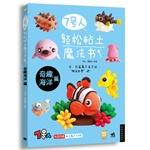 7 people relaxed funny magic marine clay articles(Chinese Edition): 7 HAO REN . TANG GUO HOU