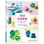 Creative Living Origami(Chinese Edition): RI ] JIN SHAN DENG XI ZI . [ RI ] QING MU LIANG